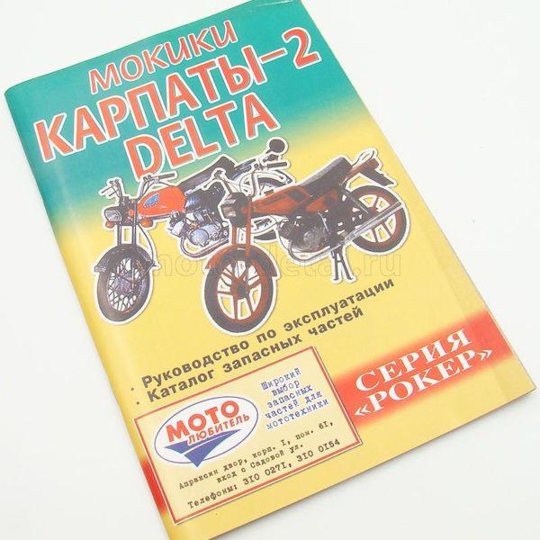 Купить Книга мопед Карпаты